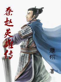 秦赵英雄传