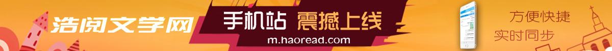 浩阅文学网 WAP站震撼上线!