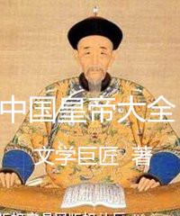 中国皇帝大全
